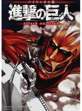 進撃の巨人(講談社バイリンガルコミックス) 3巻セット