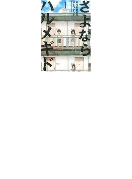 さよならハルメギド(ACTION COMICS) 3巻セット(アクションコミックス)