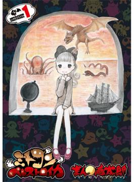 ミトコンペレストロイカ(BUNCH COMICS) 3巻セット(バンチコミックス)
