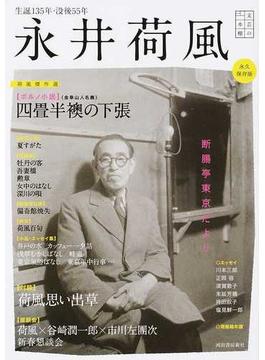 永井荷風 断腸亭東京だより 生誕135年・没後55年 永久保存版