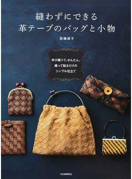 縫わずにできる革テープのバッグと小物 ゆび織りで、かんたん。織って貼るだけのシンプル仕立て