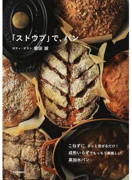 「ストウブ」で、パン こねずに、さっと混ぜるだけ!成形いらずでもっちり美味しい、高加水パン