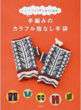手編みのカラフル指なし手袋 シンプルだから初心者でも簡単!