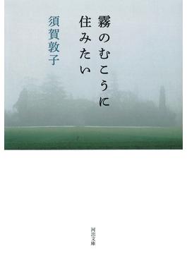 霧のむこうに住みたい(河出文庫)