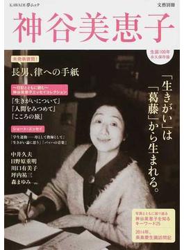 神谷美恵子 「生きがい」は「葛藤」から生まれる。 総特集 生誕100年 永久保存版(KAWADE夢ムック)