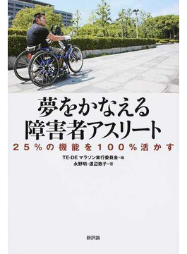 夢をかなえる障害者アスリート 25%の機能を100%活かす