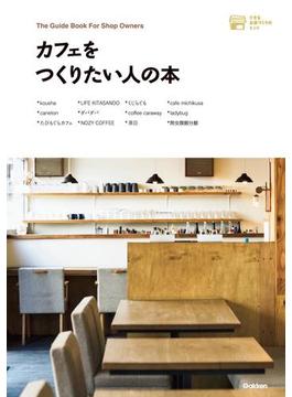 カフェをつくりたい人の本(小さなお店づくりのヒントシリーズ)
