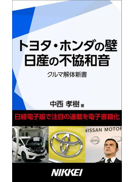トヨタ・ホンダの壁 日産の不協和音 クルマ解体新書(日経e新書)