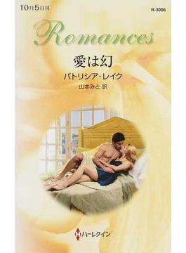 愛は幻(ハーレクイン・ロマンス)