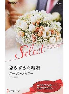 急ぎすぎた結婚(ハーレクイン・セレクト)