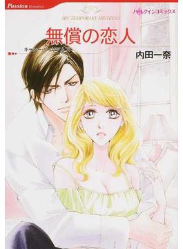 無償の恋人(ハーレクインコミックス)
