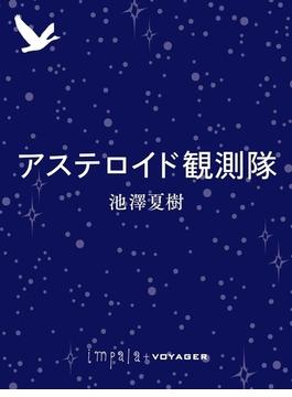 アステロイド観測隊(impala e-books)
