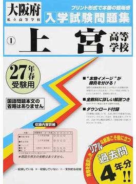 上宮高等学校 27年春受験用