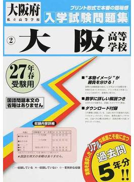 大阪高等学校 27年春受験用