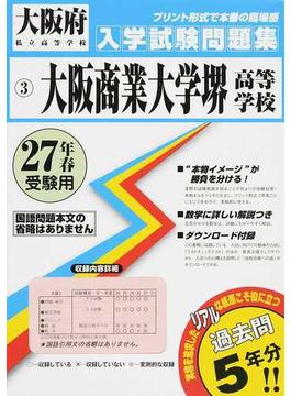 大阪商業大学堺高等学校 27年春受験用
