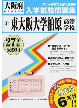 東大阪大学柏原高等学校 27年春受験用