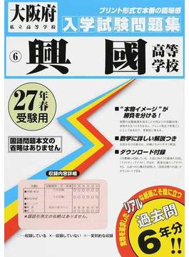 興國高等学校 27年春受験用