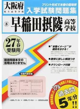 早稲田摂陵高等学校 27年春受験用