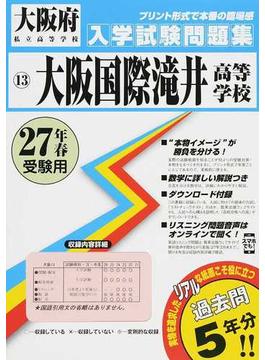 大阪国際滝井高等学校 27年春受験用