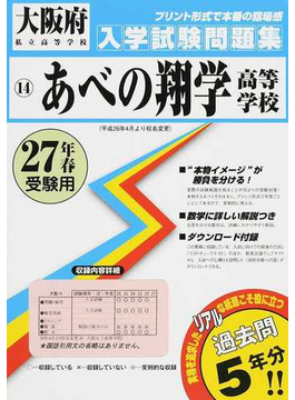 あべの翔学高等学校 27年春受験用