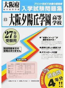 大阪夕陽丘学園高等学校 27年春受験用
