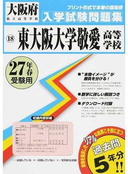 東大阪大学敬愛高等学校 27年春受験用