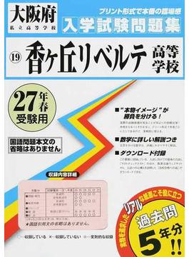 香ケ丘リベルテ高等学校 27年春受験用