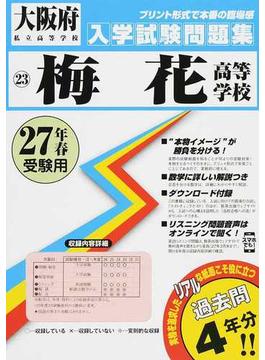 梅花高等学校 27年春受験用