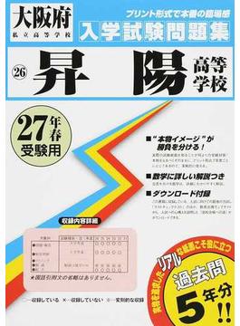 昇陽高等学校 27年春受験用