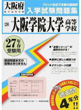 大阪学院大学高等学校 27年春受験用