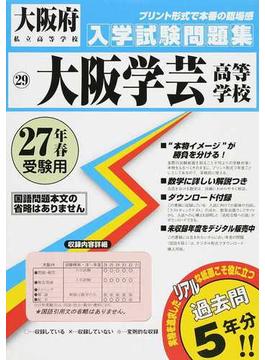 大阪学芸高等学校 27年春受験用