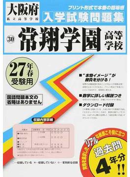 常翔学園高等学校 27年春受験用