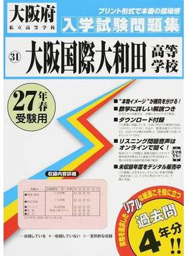 大阪国際大和田高等学校 27年春受験用