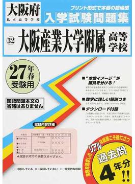 大阪産業大学附属高等学校 27年春受験用