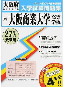 大阪商業大学高等学校 27年春受験用