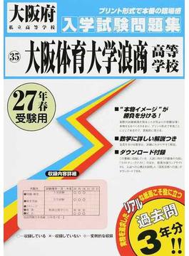 大阪体育大学浪商高等学校 27年春受験用