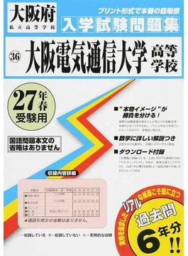 大阪電気通信大学高等学校 27年春受験用
