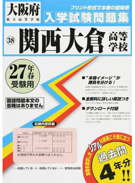 関西大倉高等学校 27年春受験用