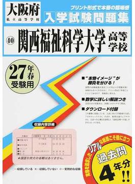 関西福祉科学大学高等学校 27年春受験用
