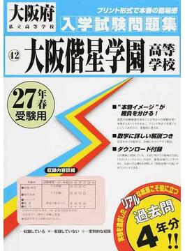 大阪偕星学園高等学校 27年春受験用