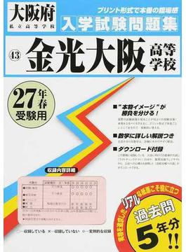 金光大阪高等学校 27年春受験用