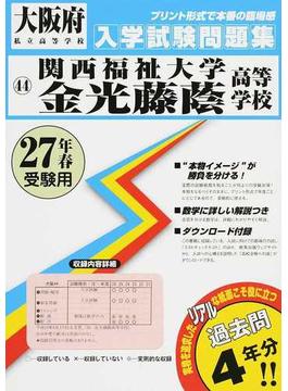 関西福祉大学金光藤蔭高等学校 27年春受験用