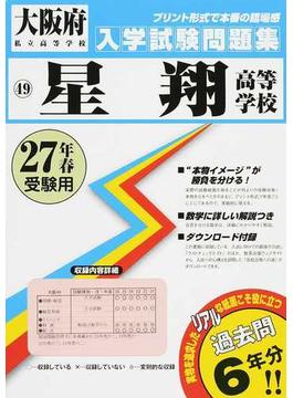 星翔高等学校 27年春受験用