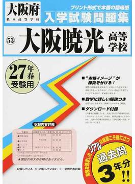 大阪暁光高等学校 27年春受験用