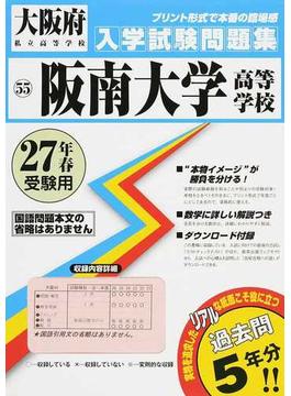 阪南大学高等学校 27年春受験用