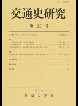 交通史研究 第83号