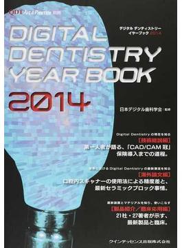 デジタルデンティストリーイヤーブック 2014