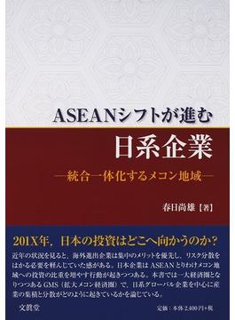 ASEANシフトが進む日系企業 統合一体化するメコン地域