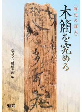 〈歴史の証人〉木簡を究める