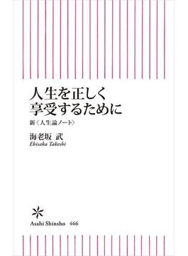 人生を正しく享受するために 新〈人生論ノート〉(朝日新聞出版)